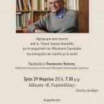 Εκδήλωση αφιερωμένη στον Ποιητή  Τίτο Μαυρίκιο