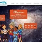 Πανελλήνιος Μαθητικός Διαγωνισμός μέσω Internet «ΛΥΣΙΑΣ
