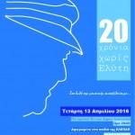 20 Χρόνια χωρίς Ελύτη………..Μουσικό αφιέρωμα