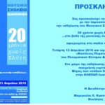 Πρόσκληση εκδήλωσης……….20 χρόνια χωρίς Ελύτη