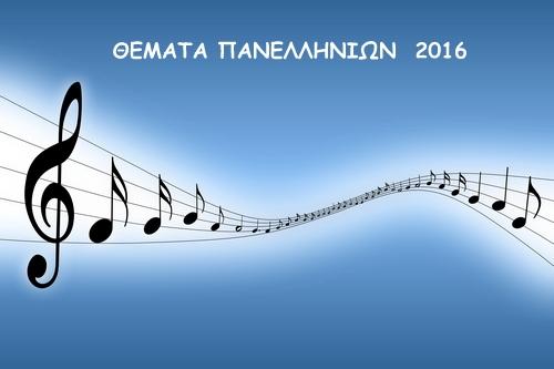 ΘΕΜΑΤΑ 2016