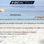 Εκδήλωση για την Ευρωπαϊκή εβδομάδα αθλητισμού #beactive 2016