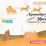 Πρόγραμμα εκδήλωσης «Χριστούγεννα στην Ήπειρο της παράδοσης και της προσφοράς»