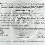 Διάκριση μαθήτριας στον Διαγωνισμό Φυσικής «Αριστοτέλης»